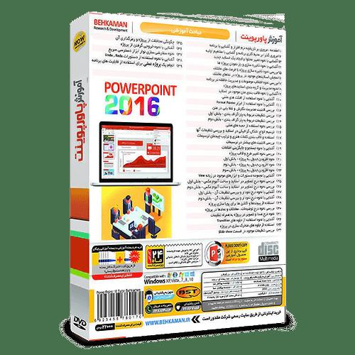 آموزش پاورپوینت Powerpoint 2016 فارسی بهکامان