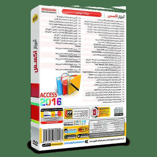 آموزش اکسس Access 2016 فارسی بهکامان
