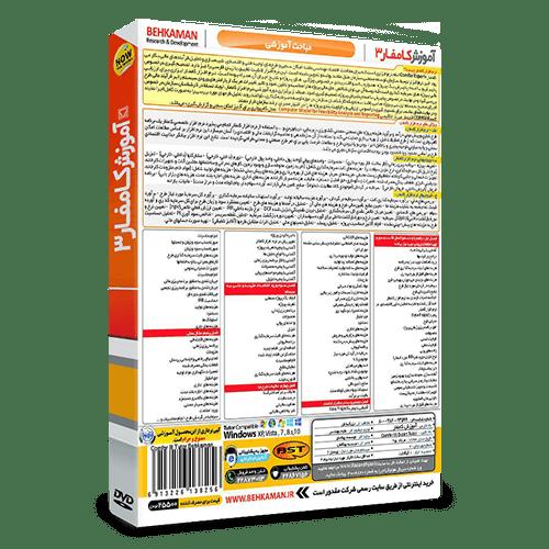 آموزش کامفار ۳ Comfar فارسی