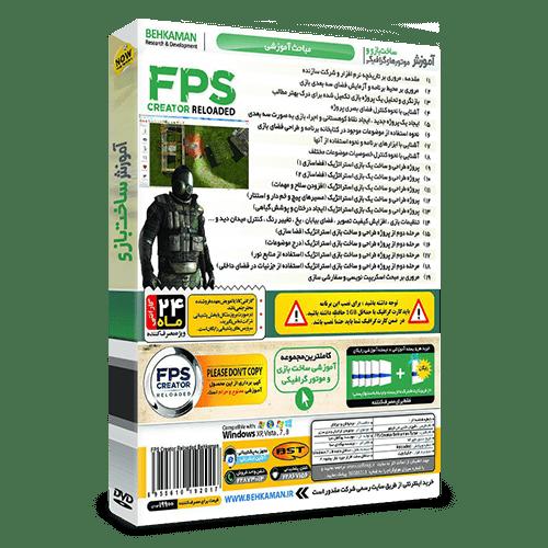 آموزش اف پی اس کریتور FPS Creator ساخت بازی فارسی