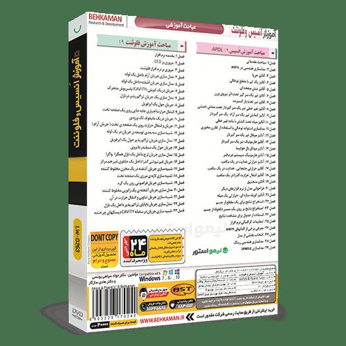 آموزش انسیس و فلونت ANSYS FLUNET 19 فارسی بهکامان