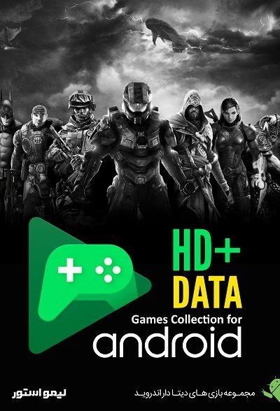 مجموعه بازی های HD اندروید همراه با دیتای تمامی بازی ها