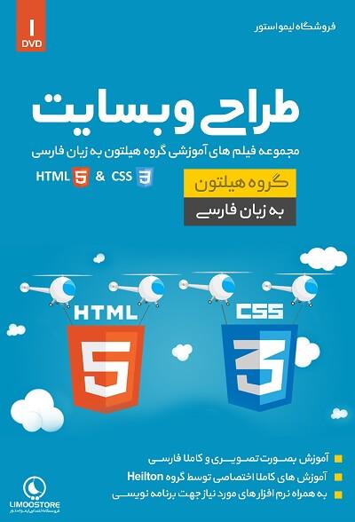 دوره آموزش مقدماتی طراحی سایت با HTML5 و CSS3 گروه هیلتن به زبان فارسی