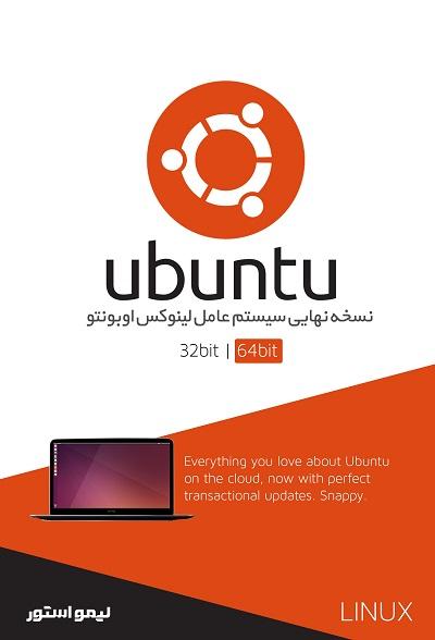 سیستم عامل لینوکس اوبونتو Linux Ubuntu نسخه ۳۲ و ۶۴ بیتی