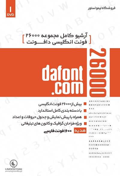 آرشیو کامل مجموعه ۲۶۰۰۰ فونت انگلیسی سایت dafont