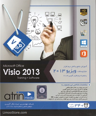 آموزش ویزیو به زبان فارسی Microsoft Office Visio 2013