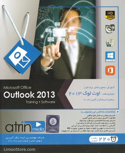 آموزش اوت لوک به زبان فارسی Microsoft Office OutLook 2013