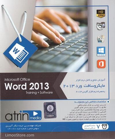آموزش ورد به زبان فارسی Microsoft Office Word 2013