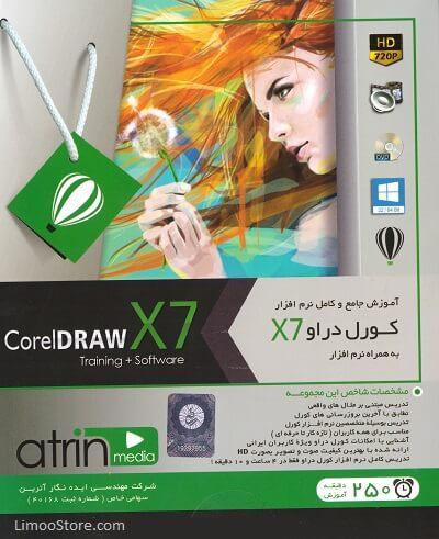 آموزش کورل x7 به زبان فارسی Corel Draw X7