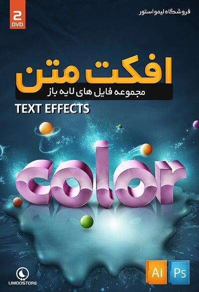 مجموعه فایل های لایه باز افکت متن Text Effects