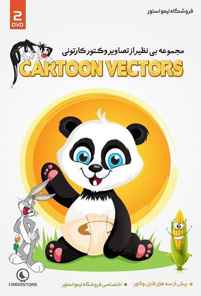 مجموعه تصاویر وکتور کارتونی Cartoon Vectors