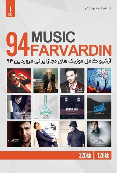آرشیو موزیک مجاز ایرانی فروردین ۹۴