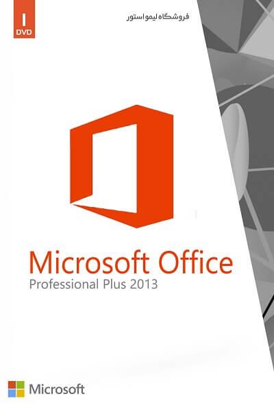 مجموعه مایکروسافت آفیس ۲۰۱۳ همراه با آخرین آپدیتها