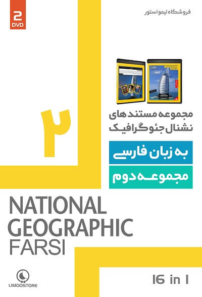مجموعه مستندهای نشنال جئوگرافیک فارسی پک ۲