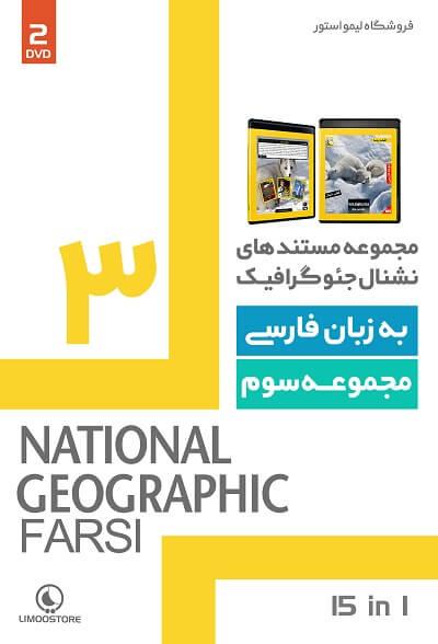 مجموعه مستندهای نشنال جئوگرافیک فارسی پک ۳