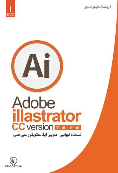 نرم افزار ایلاستریتور Adobe illustrator نسخه نهایی