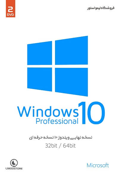 نسخه نهایی Windows 10 Professional Build
