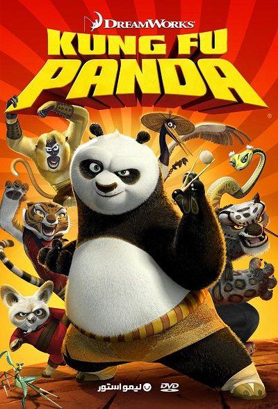 انیمیشن پاندای کونگ فو کار Kung Fu Panda دوبله فارسی
