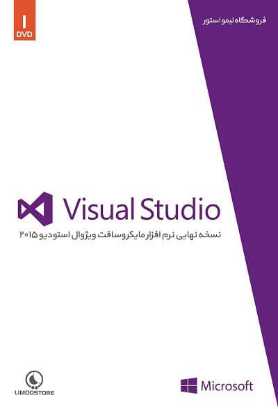 نرم افزار مایکروسافت ویژوال استودیو ۲۰۱۵