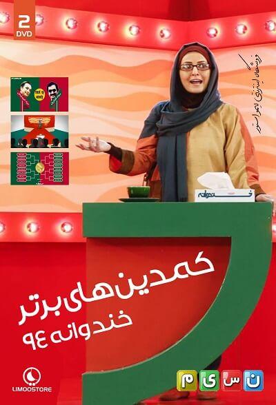مسابقه کمدین برتر خندوانه ۹۴