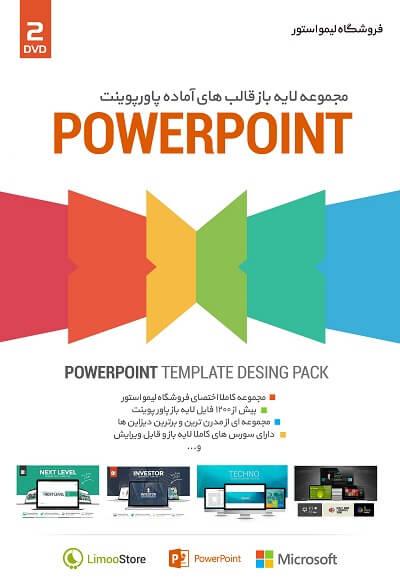 پکیج قالب های آماده پاورپونیت PowerPoint Template