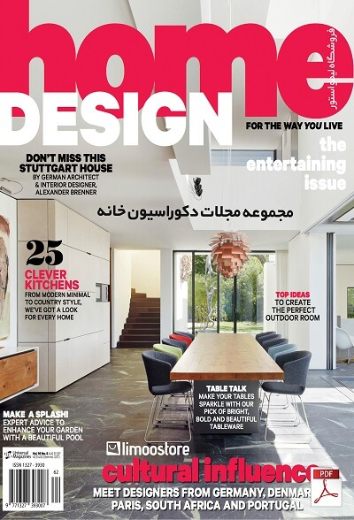 مجموعه مجله طراحی دکوراسیون خانه Home Design Magzine