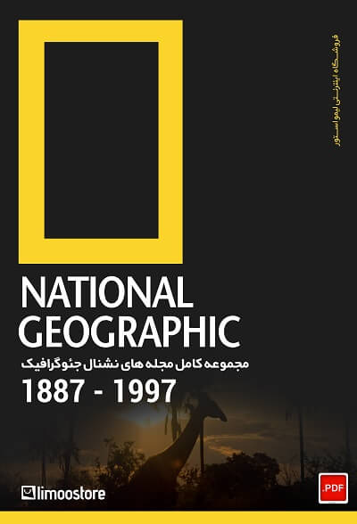 آرشیو کامل مجله های نشنال جئوگرافیک ۱۸۸۸ تا ۱۹۹۷