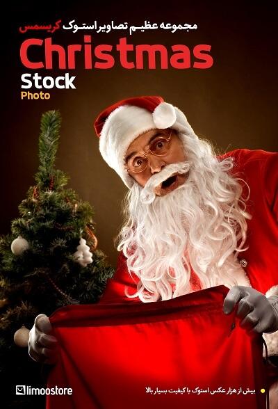 مجموعه تصاویر استوک کریسمس با کیفیت بالا