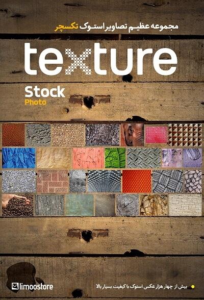 مجموعه تصاویر استوک تکسچر (بافت) Texture با کیفیت بالا