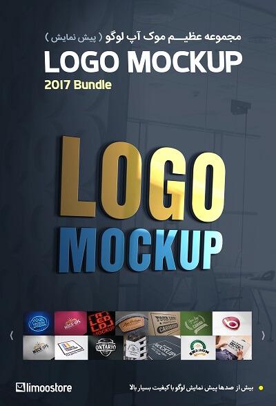 مجموعه عظیم پیش نمایش موکاپ لوگو Logo Mockups