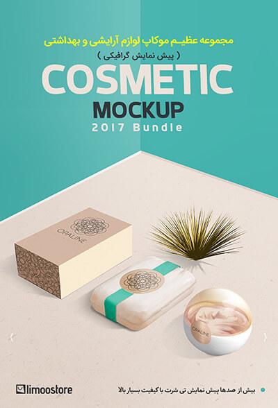 مجموعه پیش نمایش موکاپ لوازم آرایشی و بهداشتی Cosmetic