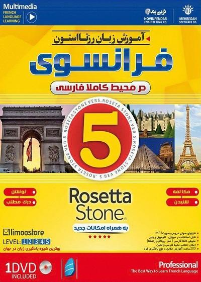 آموزش زبان فرانسوی رزتا استون بصورت فارسی