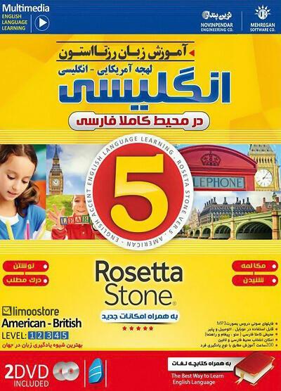 آموزش زبان انگلیسی رزتا استون بصورت فارسی
