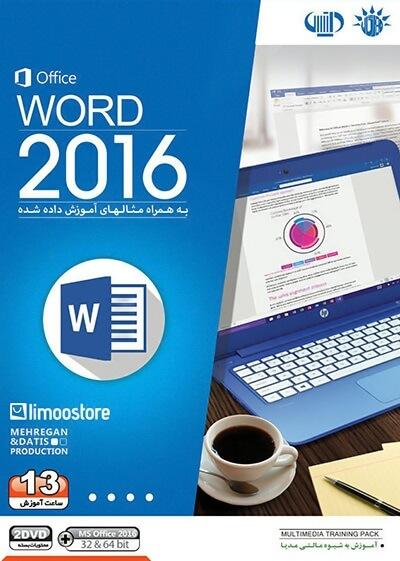 آموزش ورد ۲۰۱۶ فارسی مهرگان و داتیس
