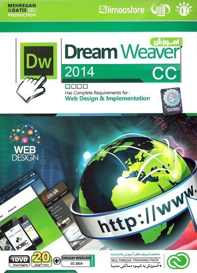 آموزش دریم ویور Dreamweaver CC فارسی مهرگان و داتیس