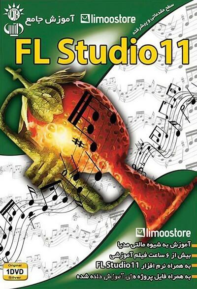 آموزش فارسی اف ال استودیو FL Studio مهرگان و داتیس