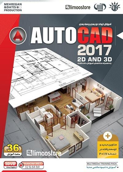 آموزش فارسی اتوکد AutoCad 2017 دو بعدی و سه بعدی مهرگان و داتیس