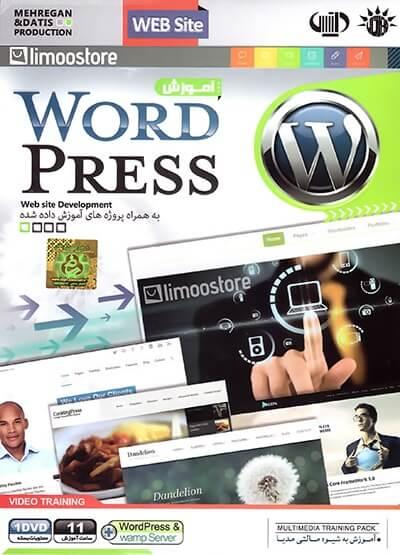 آموزش فارسی وردپرس WordPress مهرگان و داتیس