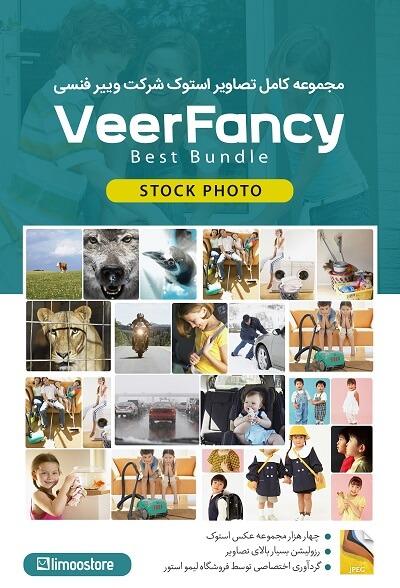 آرشیو تصاویر استوک کمپانی ویر فنسی Veer Fancy با کیفیت بسیار بالا