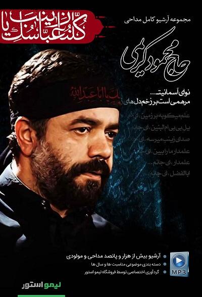 مجموعه آرشیو مداحی حاج محمود کریمی