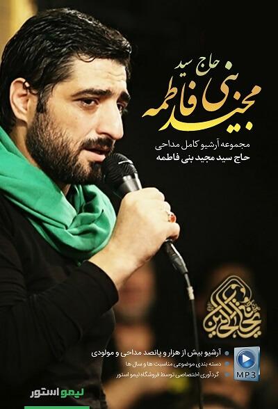 مجموعه آرشیو مداحی حاج سید مجید بنی فاطمه
