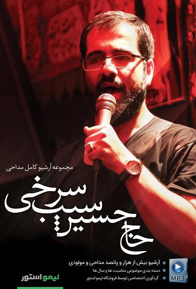 مجموعه آرشیو مداحی حاج حسین سیب سرخی
