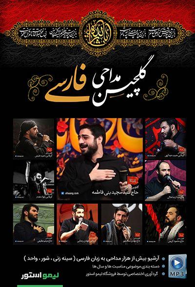 گلچین مداحی فارسی