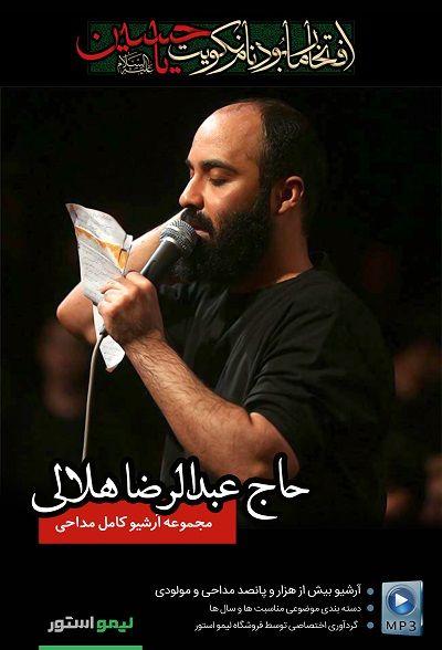 مجموعه آرشیو مداحی حاج عبدالرضا هلالی