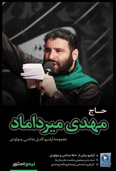 مجموعه آرشیو مداحی حاج مهدی میرداماد