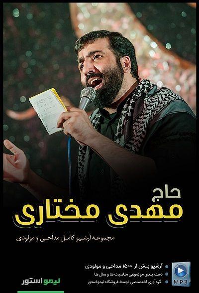 مجموعه آرشیو مداحی حاج مهدی مختاری