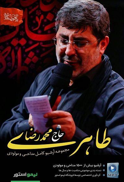 مجموعه آرشیو مداحی حاج محمدرضا طاهری