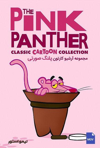 مجموعه کامل آرشیو کارتون پلنگ صورتی Pink Panther