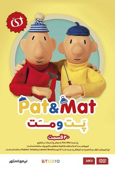 کارتون پت و مت Pat & Mat