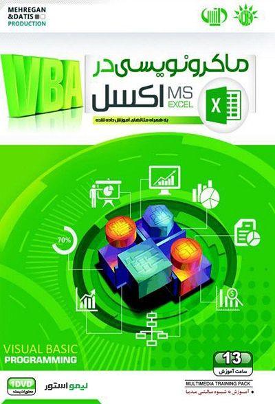 آموزش ماکرو نویسی در اکسل (VBA) فارسی